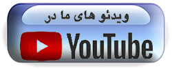 ویدئوهای ما در یوتیوب